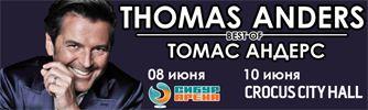 Концерт Томаса Андерса в Москве и Санкт-Петербурге 2016